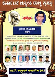 Karnataka Jyothi State Award