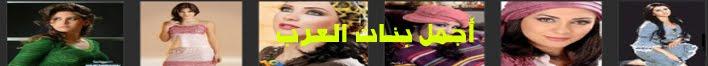 تعارف أجمل بنات العرب