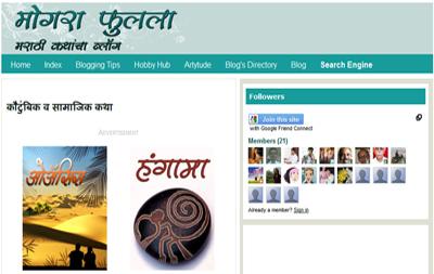 Mogara Phulala_Marathi Katha Blog