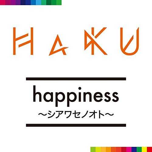 [Single] HaKU – happiness ~シアワセノオト~ (2015.05.13/MP3/RAR)