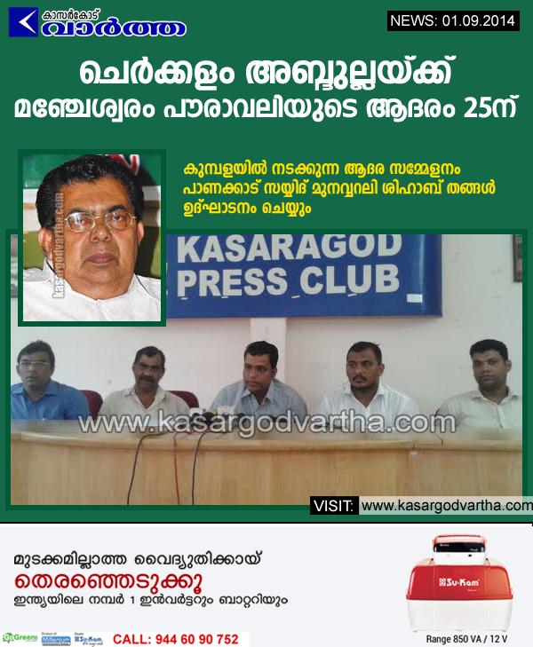 Kasaragod, Cherkalam Abdulla, Muslim-league, Kerala, Press meet, Ex Minister