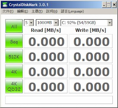 小巧實用的硬體效能測試工具,CrystalDiskMark V3.0.3b 多國語言綠色免安裝版!