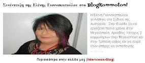 Συνέντευξη της Ελένης Γιαννακοπούλου στο Blogkommoton!