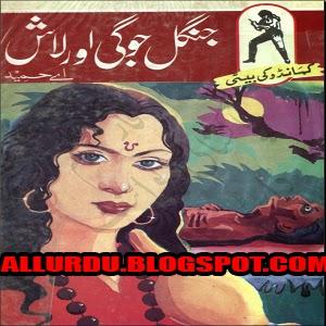 Jungle Jogi Aur Lash novel By A Hameed