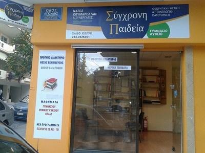 ΦΡΟΝΤΙΣΤΗΡΙΟ ΚΟΥΜΑΡΕΛΛΑ
