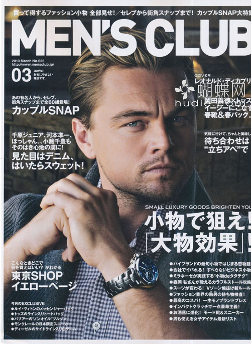 Men's Club (メンズクラブ) March 2013 Leonardo DiCaprio レオナルド・ディカプリオ