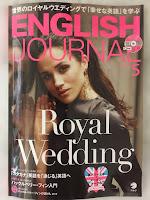English Journal 5月号 発売中!