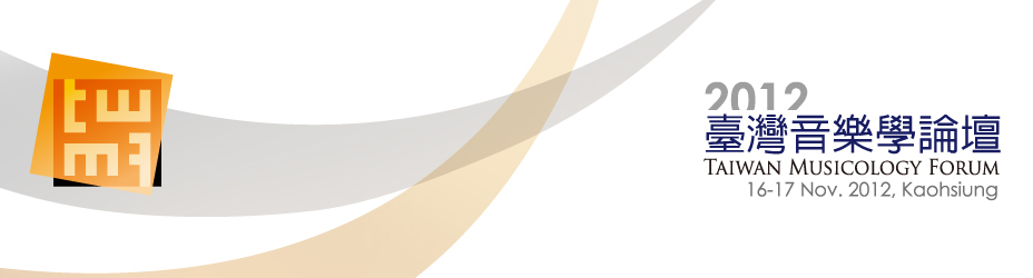 2012臺灣音樂學論壇