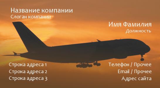 http://www.poleznosti-vsyakie.ru/2013/05/vizitka-turagenstva-vzletaet-samolet.html