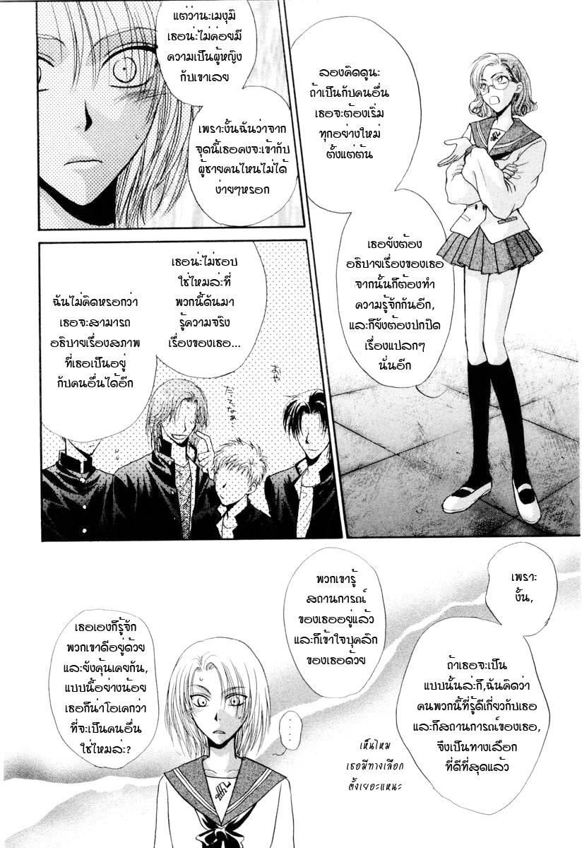 อ่านการ์ตูน Kakumei no Hi 3 ภาพที่ 10