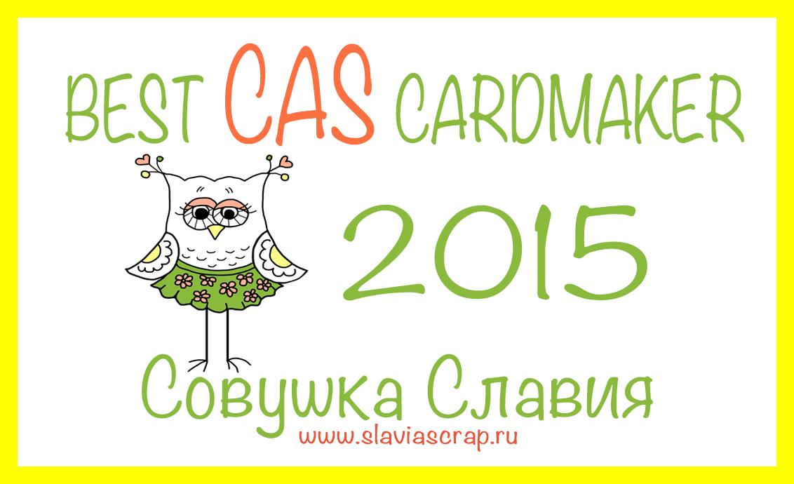 BEST CAS CARDMAKER 2015