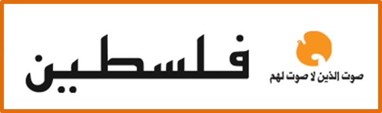 الملحق الفلسطيني