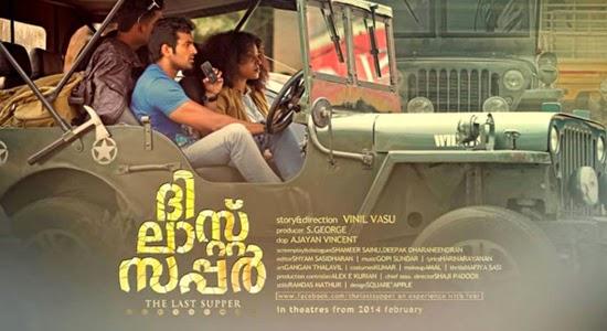 Idi Minnal Chalanangal  Lyrics - The Last Supper Malayalam Movie Songs