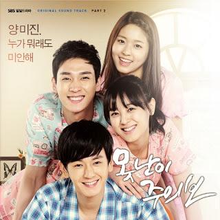 Yang Mi Jin - 누가 뭐래도, 미안해 Ugly Alert (못난이 주의보) OST Part.2