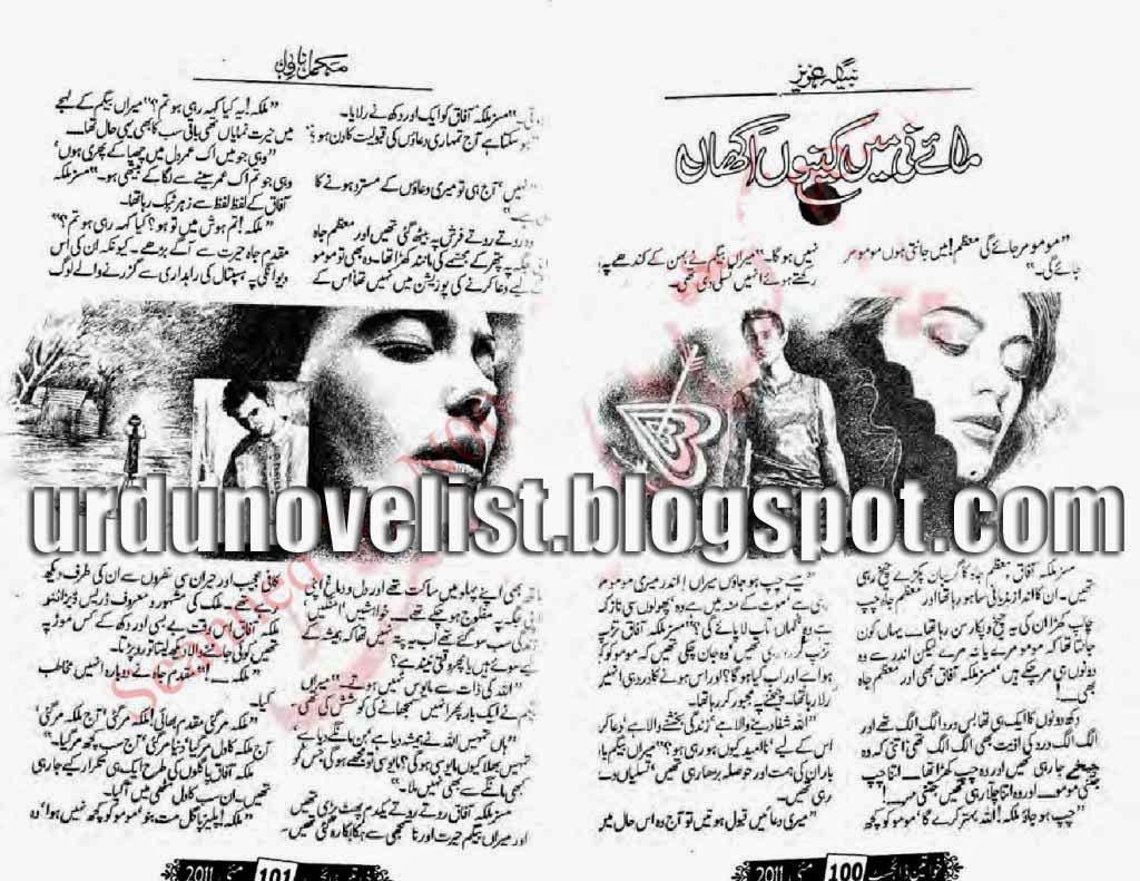 Maye Ni Main Kino Aakhan By Nabila Aziz