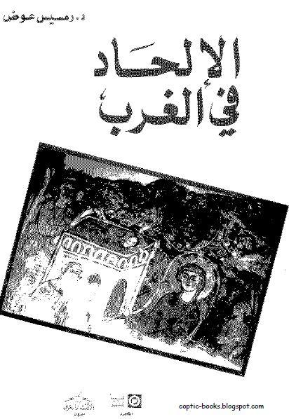 كتاب : الالحاد في الغرب - د رمسيس عوض
