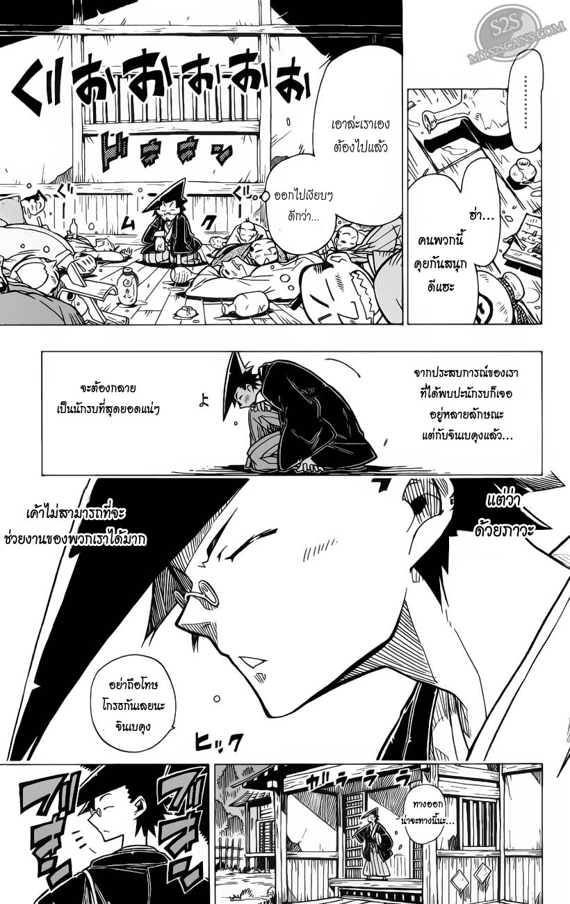 Joujuu Senjin!! Mushibugyo 1 TH ไปล่ะนะ!  หน้า 24