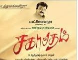 Sagaptham 2015 Tamil Movie Watch Online