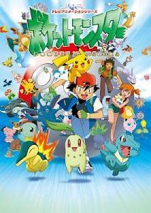 Pokemon: Bửu Bối Thần Kỳ 1 - Pokemon 1