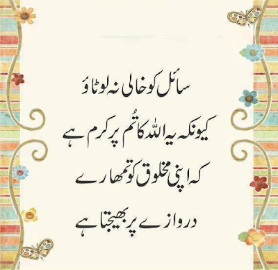 Islamic Quote Urdu