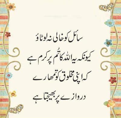 Islamic Quote Urdu