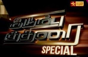 Irumbu Kuthirai Special Vijay Tv Vinayaka Chathurthi Special 29th August 2014 Full Program Show Vijay TV 29-08-2014 Watch Online Youtube HD Free Download