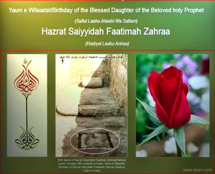 Hazrat Saiyyidah Faatimah Zahraa  allama kaukab noorani okarvi