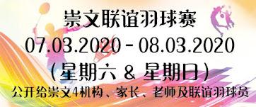 7 - 8/3/2020 2020年度崇文联谊羽毛球赛 - 欢迎家长参加