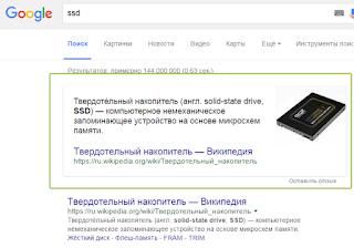 Информация о предмете в выдаче Google