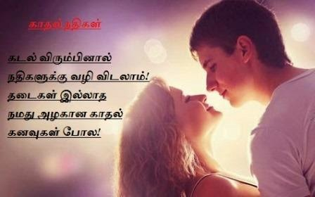 love propose tamil kathal kavithai