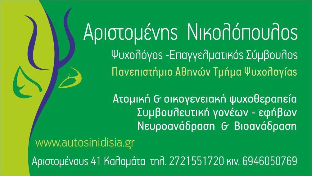 autosinidisia.gr