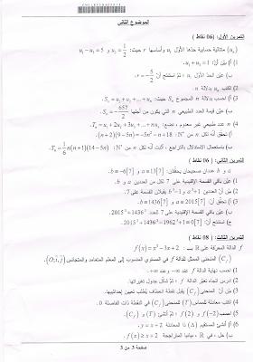 موضوع الرياضيات شعبة آداب و فلسفة و لغات أجنبية بكالوريا 2015