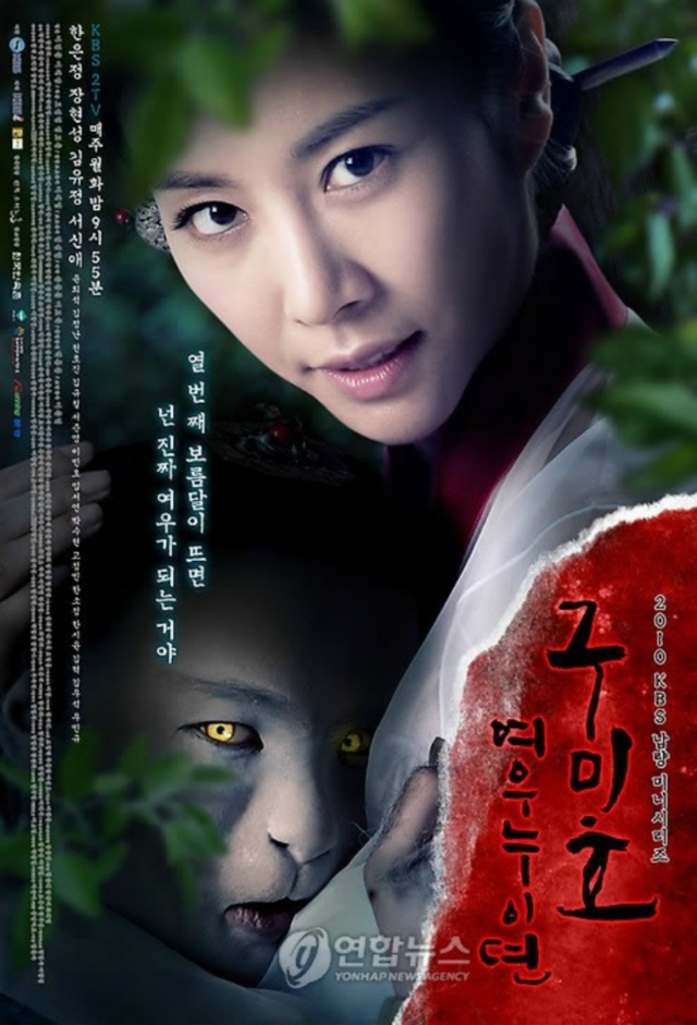 Ngụy Tình Hồ Ly - The Revolt Of Gumiho (2010)