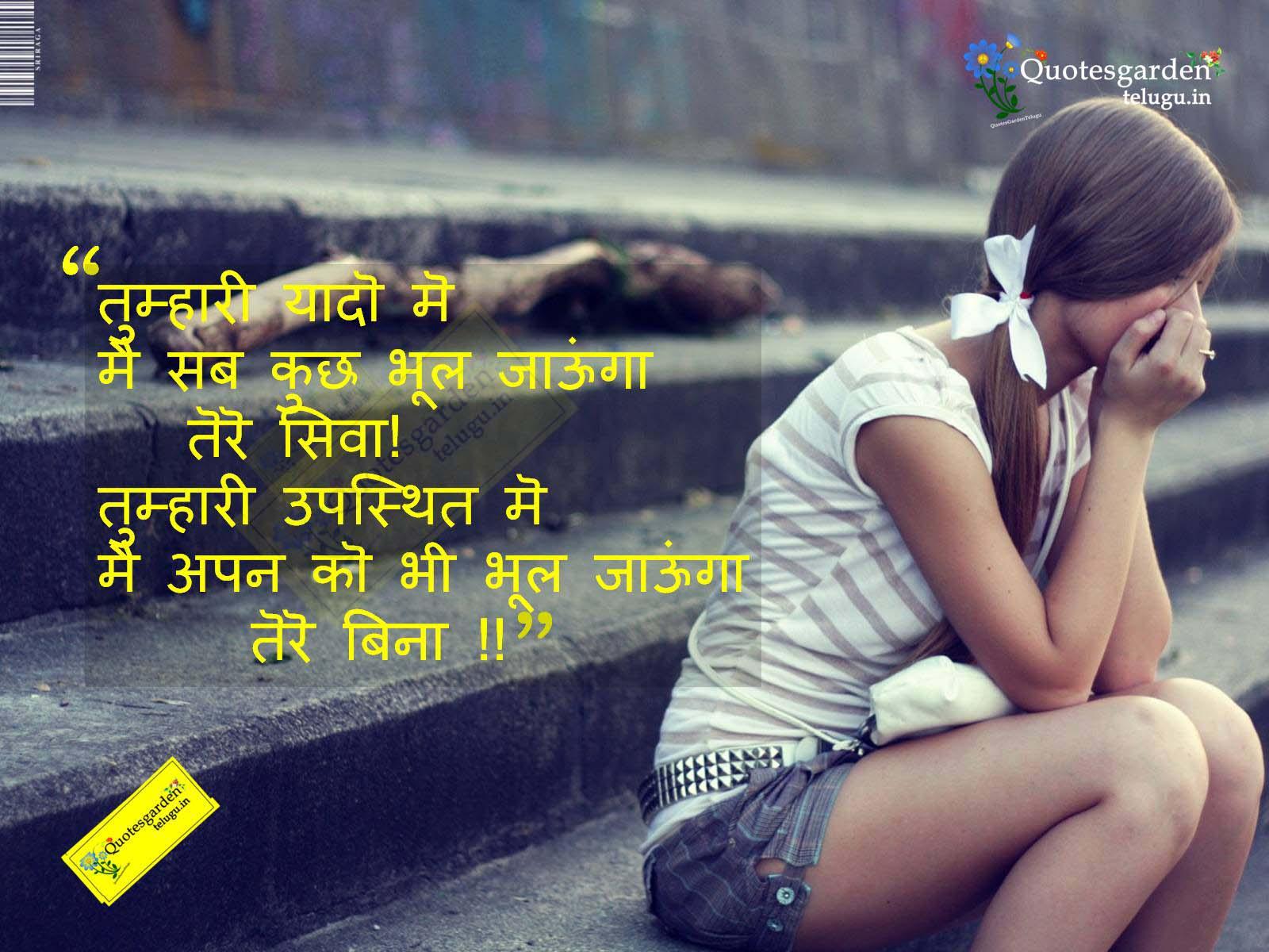 best hindi quotes hindi love quotes shayaree alone