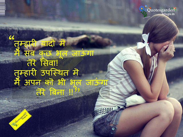 Best Hindi Quotes - Hindi Love quotes shayaree - alone quotes in hindi - Feel good love quotes in hindi - inspirational love quotes in hindi
