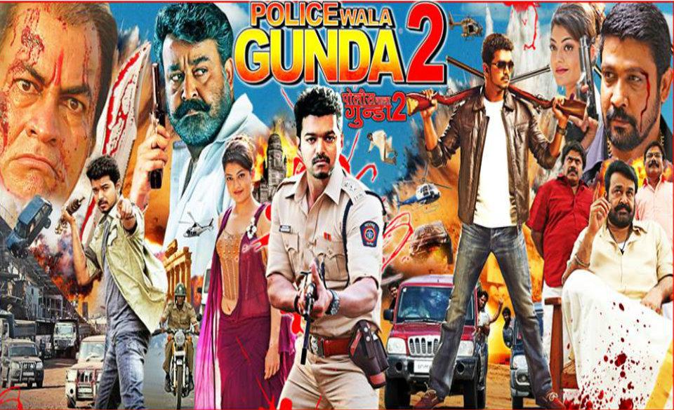 Hindi Movie Policewala Gunda Songs Free Download
