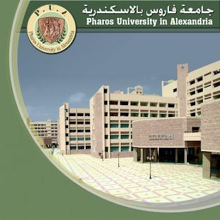 جدول يوضح مصاريف جامعة فاروس بالاسكندرية