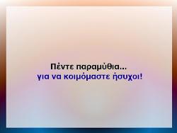 ΠΕΝΤΕ ΠΑΡΑΜΥΘΙΑ