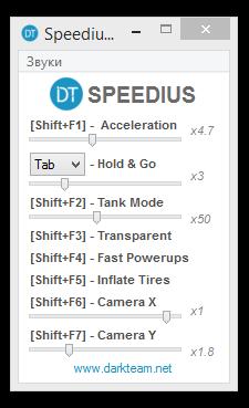 Speedius