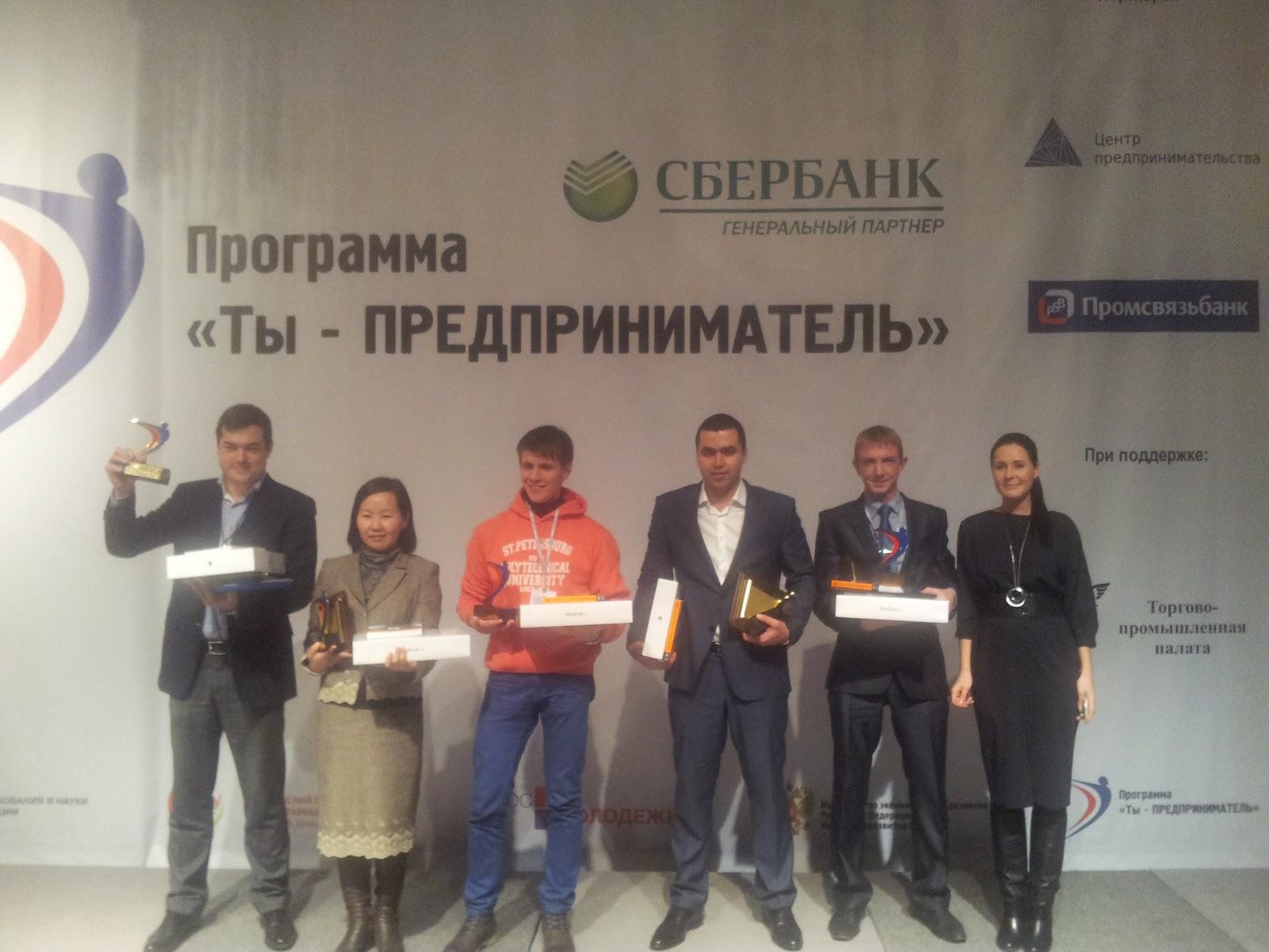 """Победители конкурса """"Молодой предприниматель России"""" в 2012 году"""