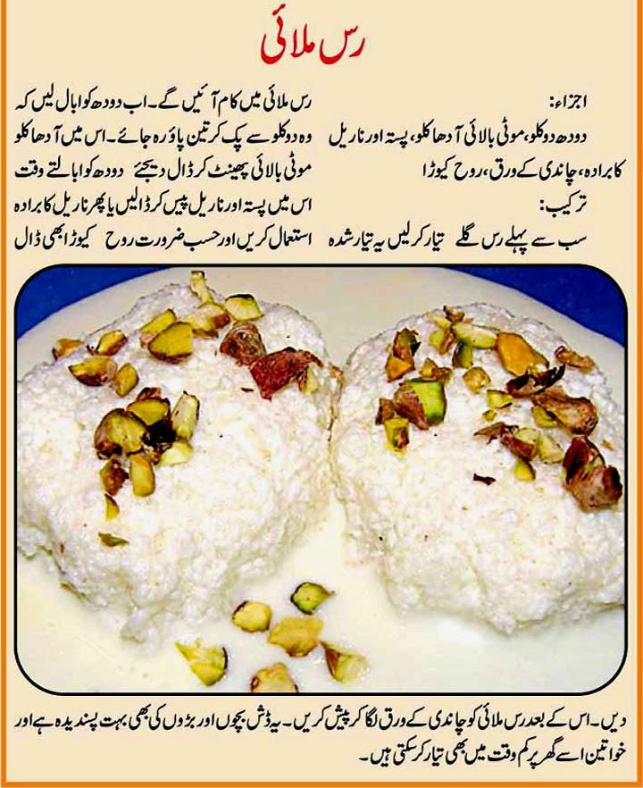 Urdu recepies 4u rasmalai recipe in urdu forumfinder Gallery