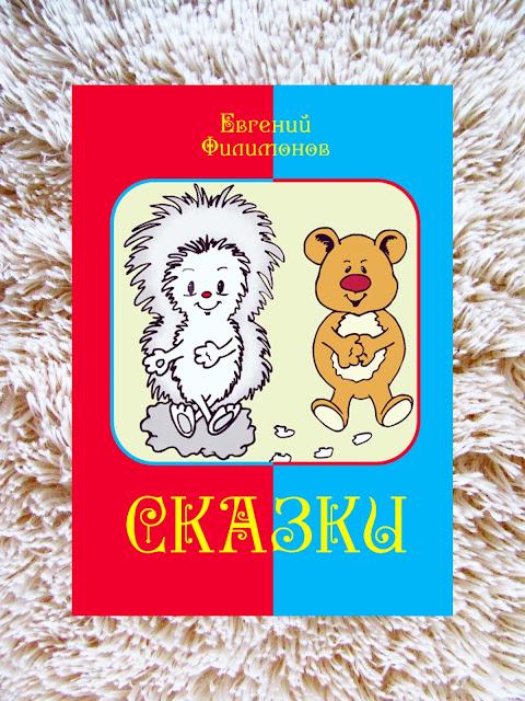 Книга Сказки Евгения Филимонова