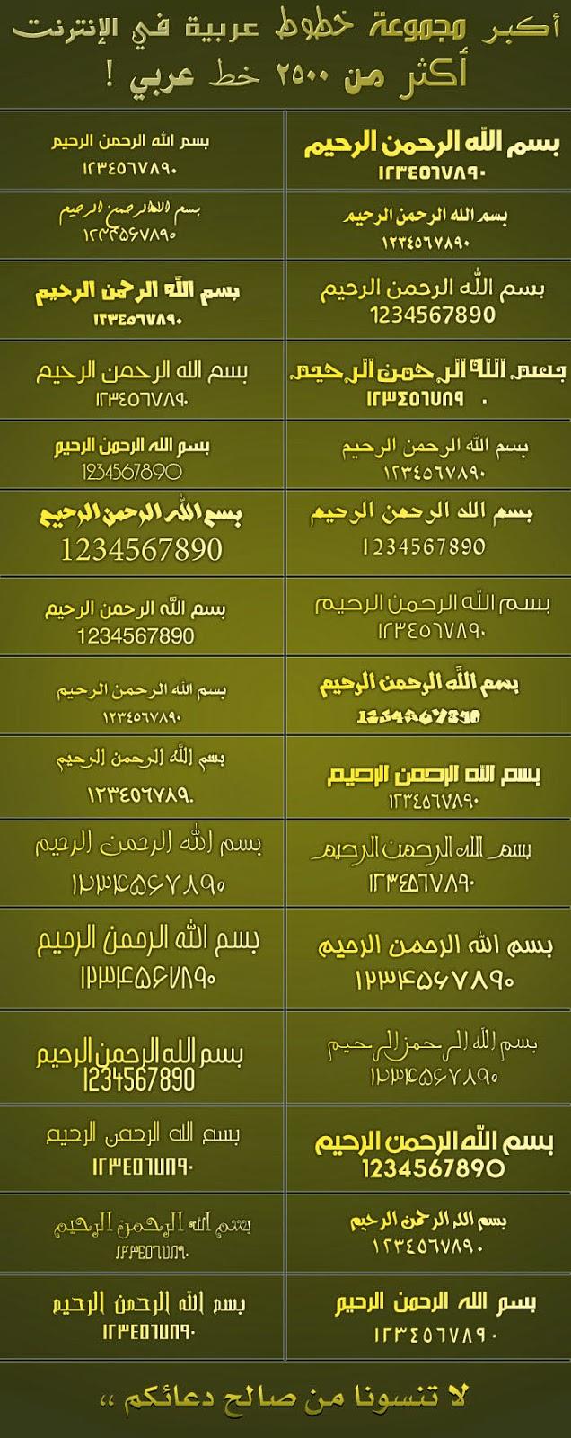 خطوط عربيه جميلة جديدة 2014 7339.jpg