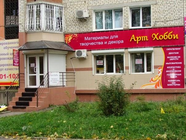 АртХобби Ставрополь