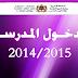 772 ألفا و177 هو عدد إجمالي الملتحقين بمختلف المؤسسات التعليمية بجهة سوس ماسة درعة برسم الموسم الدراسي 2014/2015