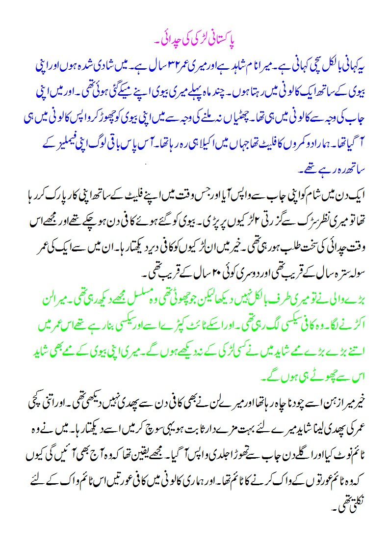 adult urdu stories