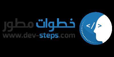 خطوات مطور | DevSteps