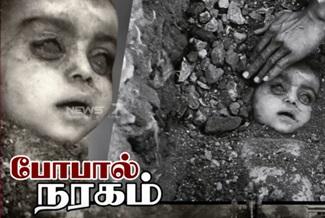 Bhopal Disaster | Bhopal Gas Tragedy | News 7 Tamil