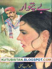 Be Patwar Novel