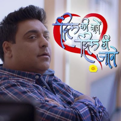 Ram Kapoor's new tv serial photo of serial Dil Ki Baatein Dil Hi Jaane Doon story, timing, TRP rating this week, actress, actors photos